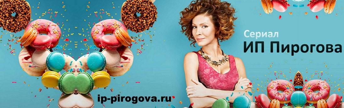 ИП Пирогова.Онлайн