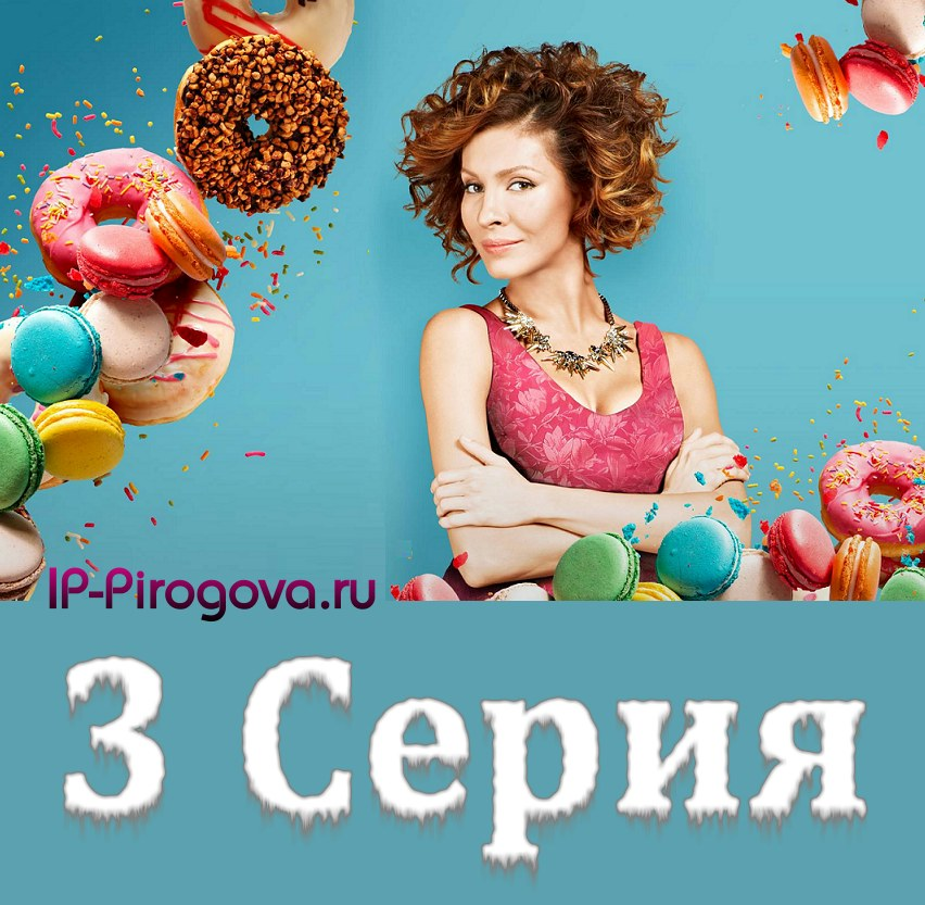 ИП Пирогова 3 серия постер