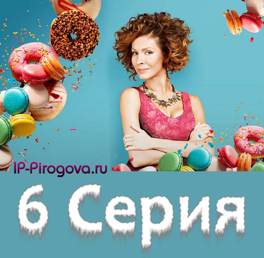 Постер шестой серии ИП Пирогова