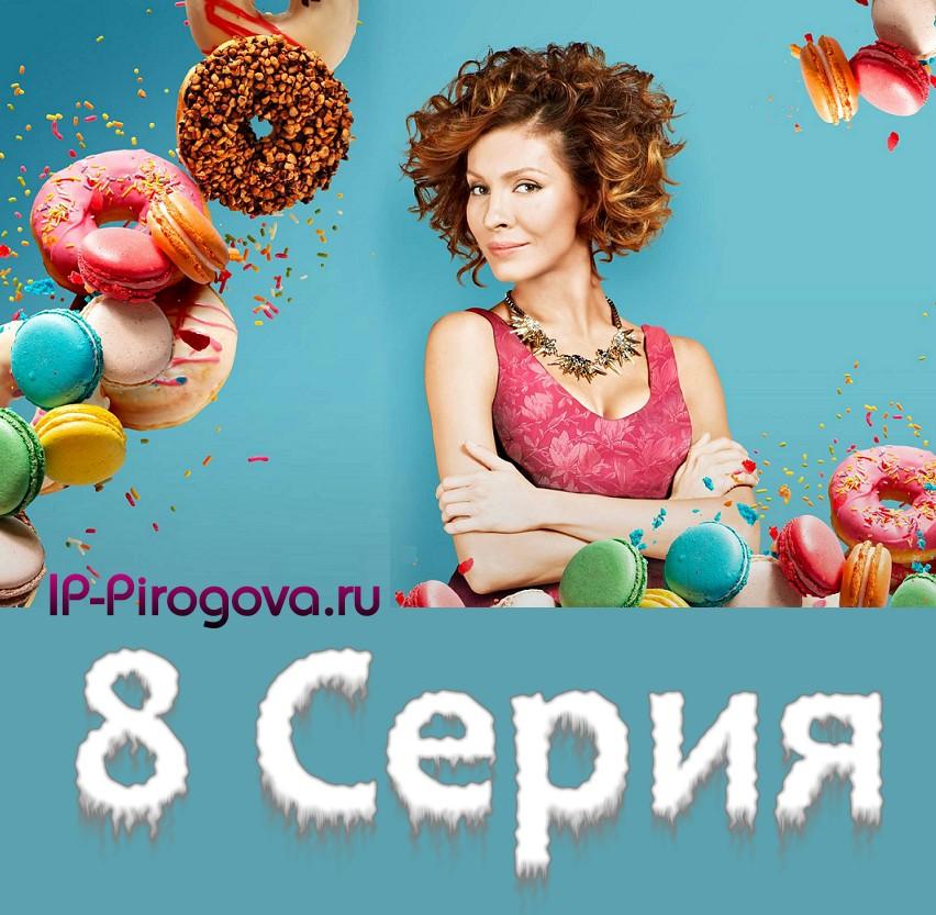 Постер 8 серии