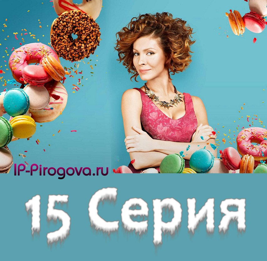 Постер 15 серии ИП Пирогова