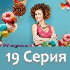 Постер 19 серии комедии ИП Пирогова