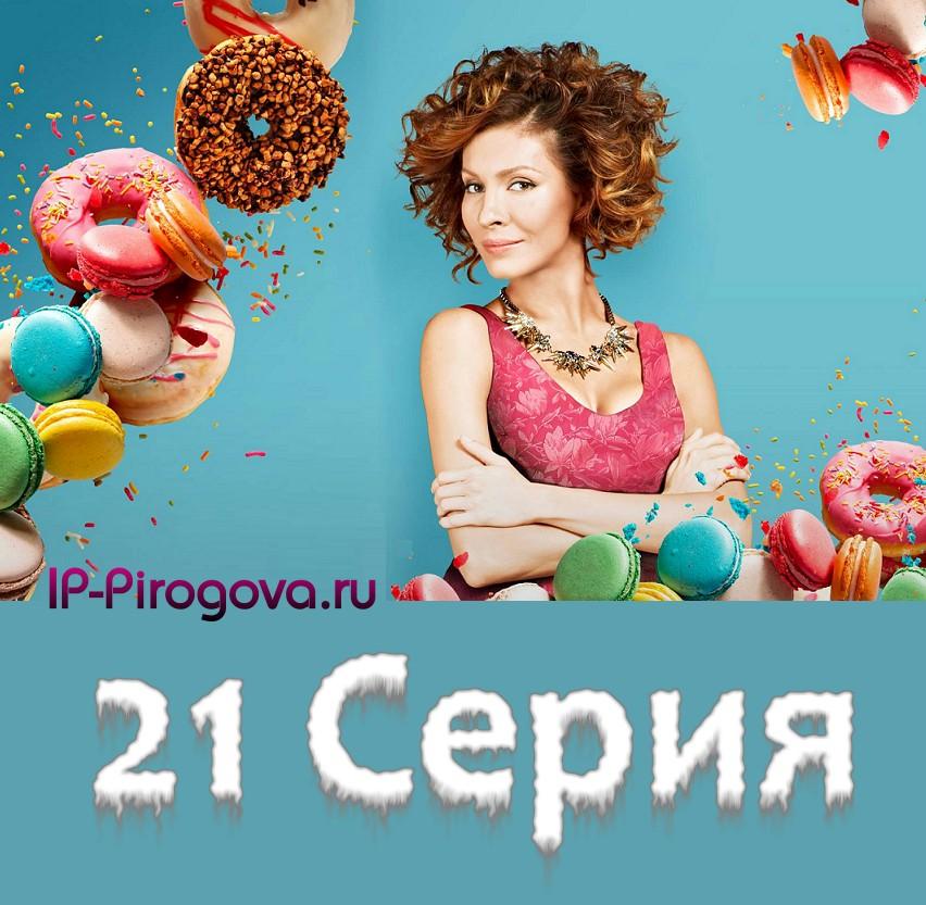 Премьера 21 серии Пироговой