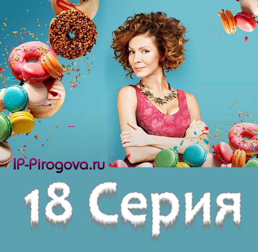 ИП Пирогова 18 серия на IP-Pirogova.ru