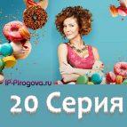 Постер двадцатой серии