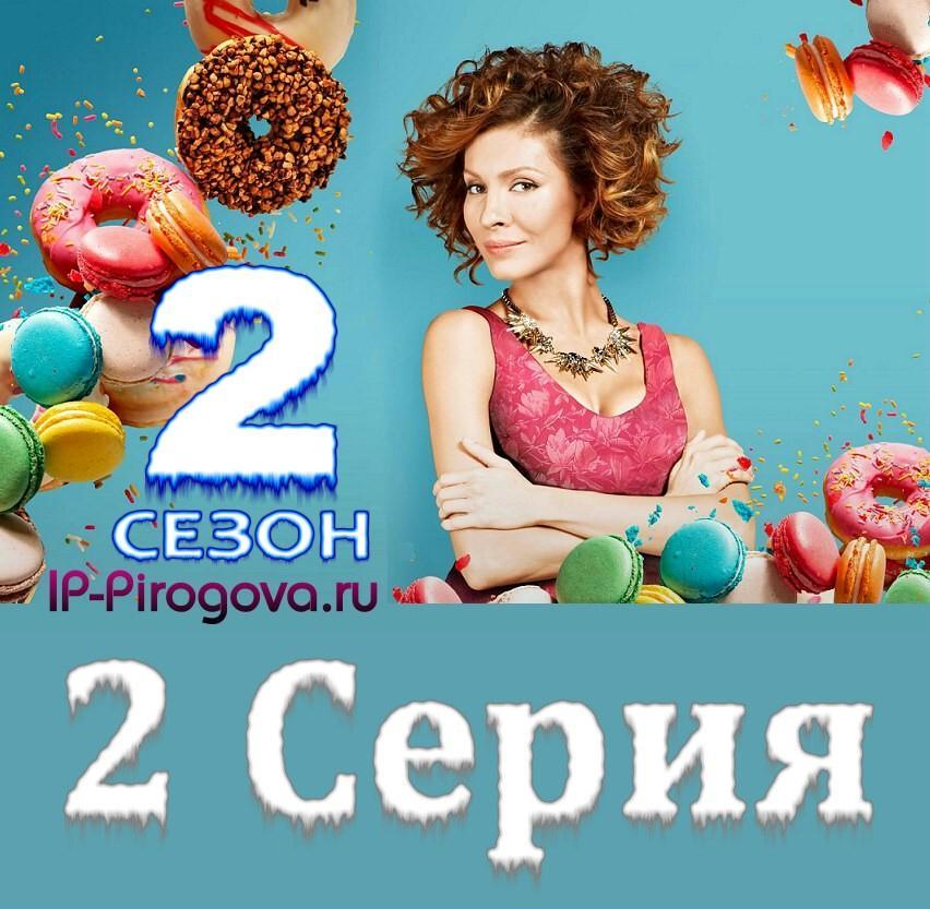 Постер второй серии