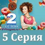 Постер 25 серии