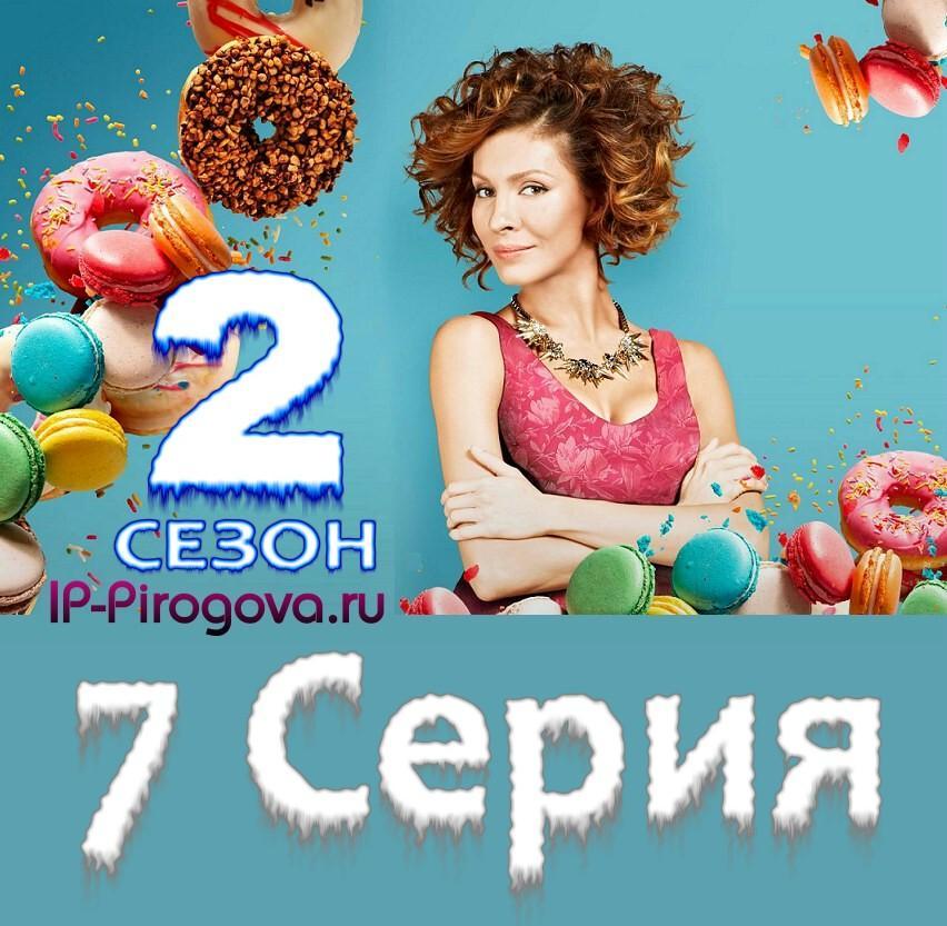 Постер седьмой серии второго сезона