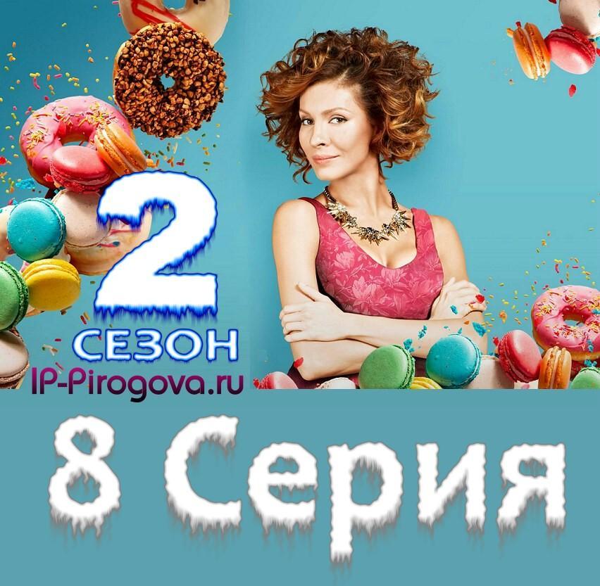 Постер 28 серии