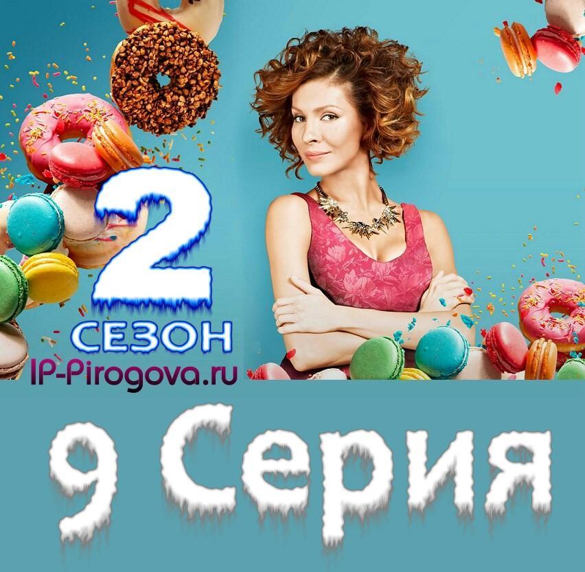 Постер 29 серии