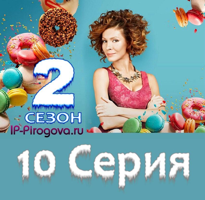 Постер десятой серии
