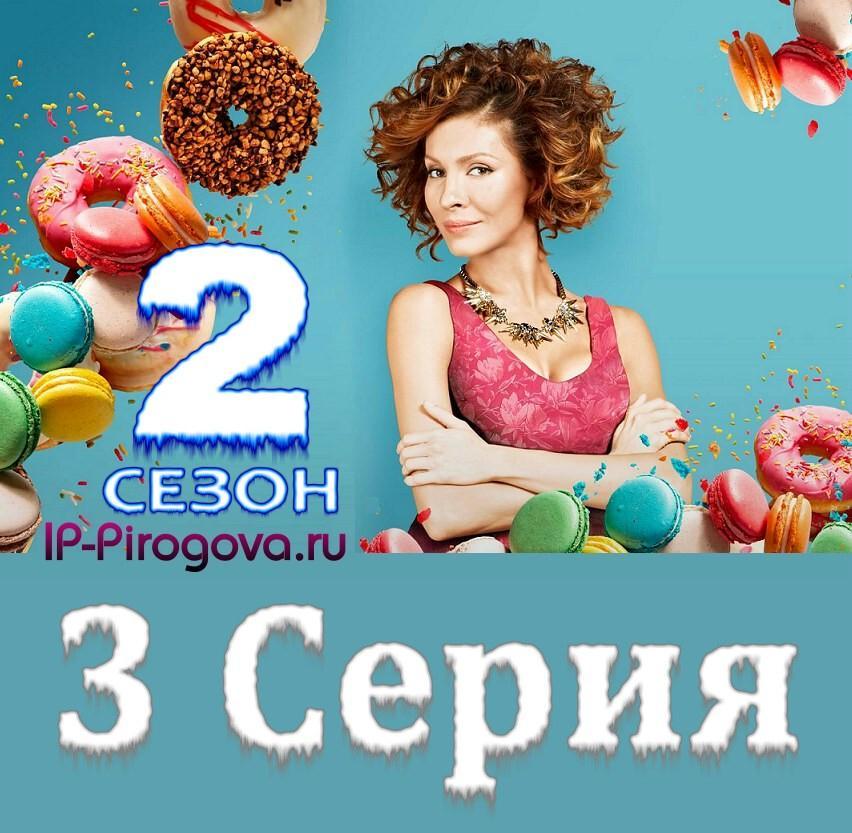 Премьера! ИП Пирогова 23 серия