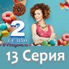 Постер 13 серии 2 сезона