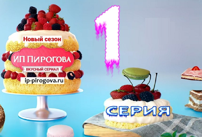 Постер 3 сезона сериала ИП Пирогова