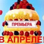 ИП Пирогова-3. Премьера в апреле