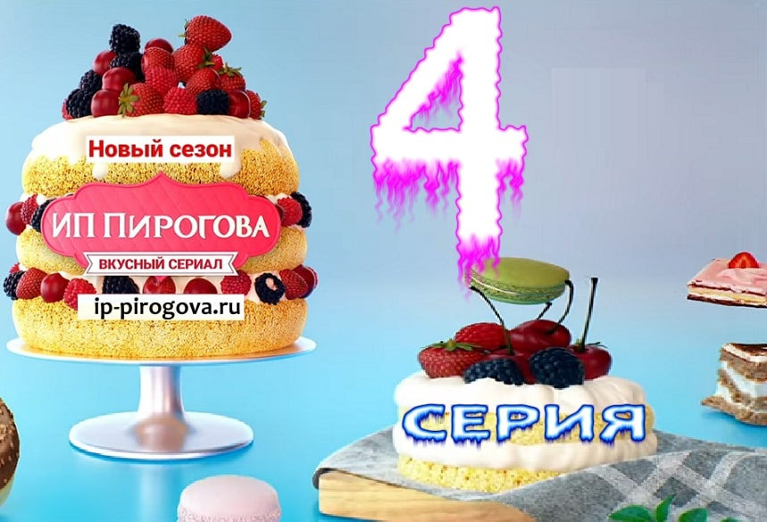 ИП Пирогова 3 сезон 4 серия постер