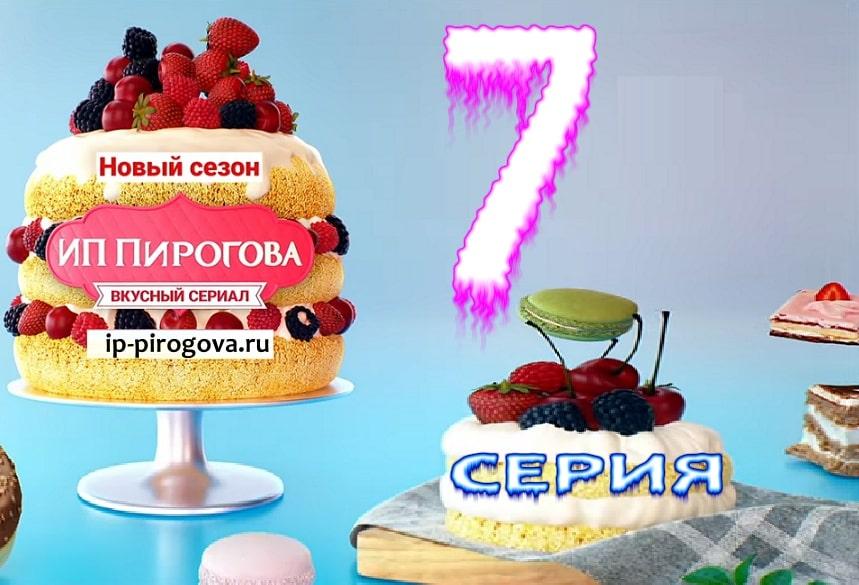 Постер седьмой серии онлайн